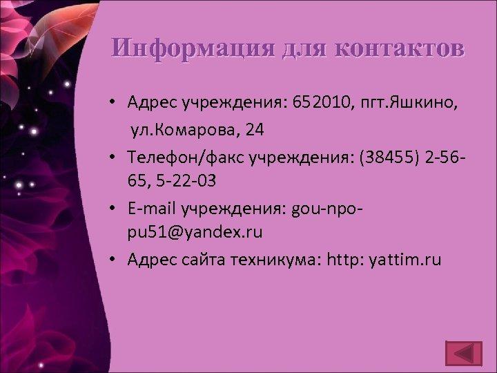 Информация для контактов • Адрес учреждения: 652010, пгт. Яшкино, ул. Комарова, 24 • Телефон/факс