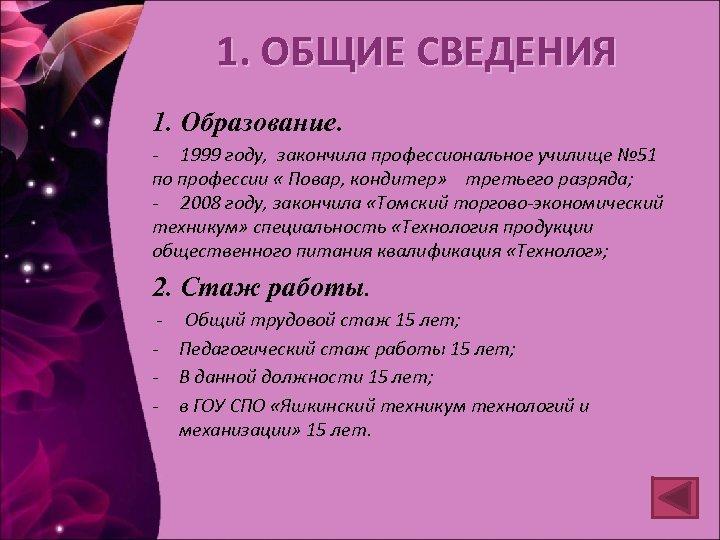1. ОБЩИЕ СВЕДЕНИЯ 1. Образование. - 1999 году, закончила профессиональное училище № 51 по