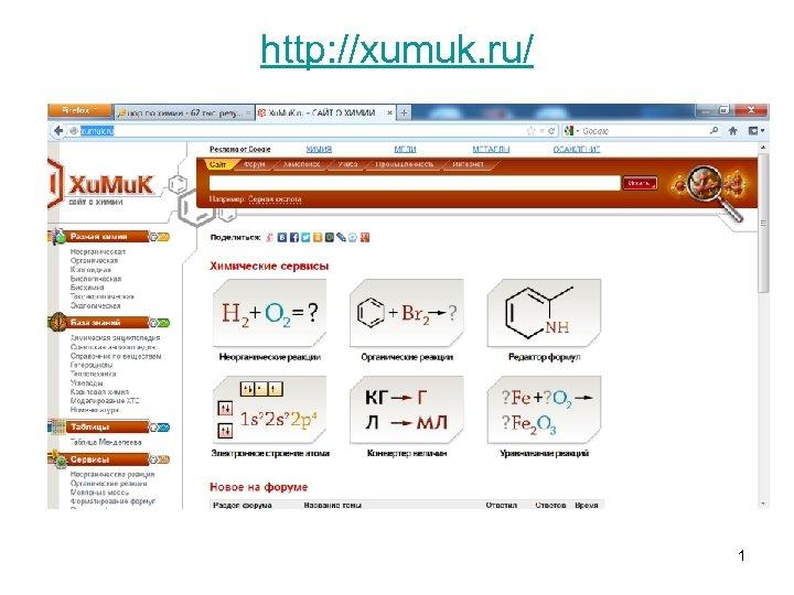 http: //xumuk. ru/ 1