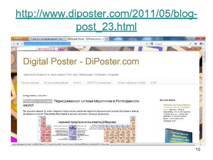 http: //www. diposter. com/2011/05/blogpost_23. html 10