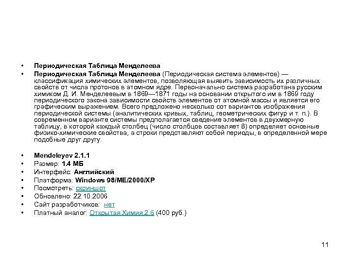 • • Периодическая Таблица Менделеева (Периодическая система элементов) — классификация химических элементов, позволяющая