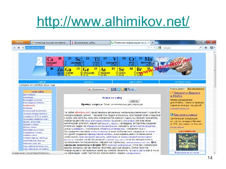 http: //www. alhimikov. net/ 14