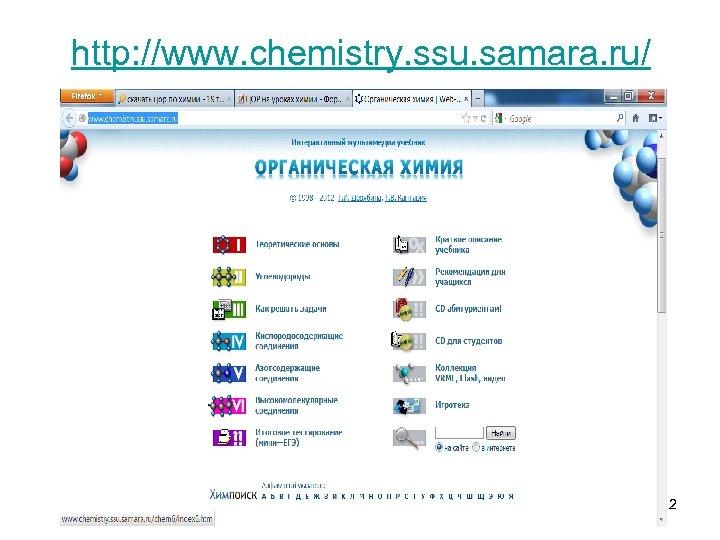http: //www. chemistry. ssu. samara. ru/ 2