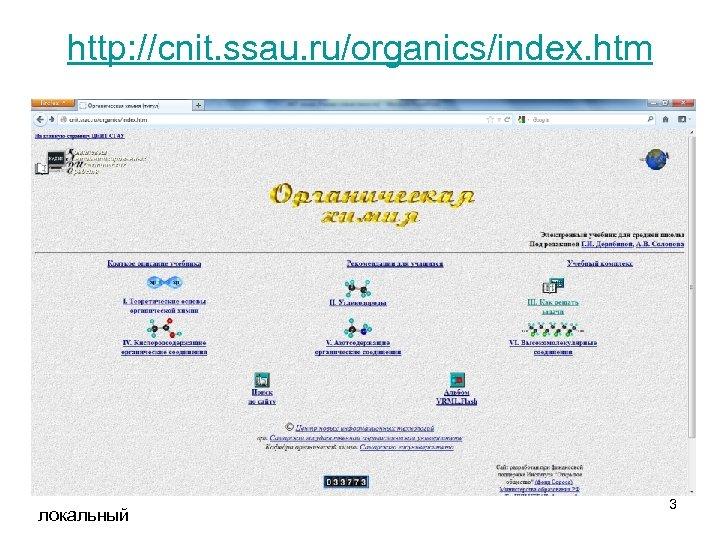 http: //cnit. ssau. ru/organics/index. htm локальный 3
