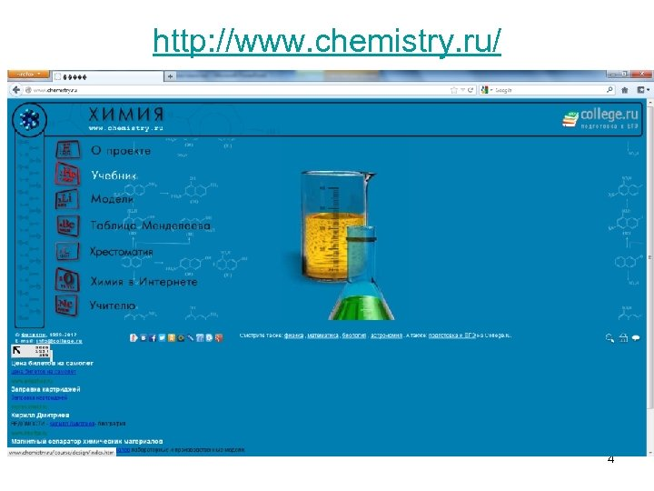 http: //www. chemistry. ru/ 4