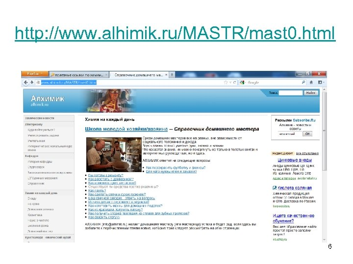 http: //www. alhimik. ru/MASTR/mast 0. html 6