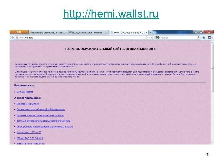 http: //hemi. wallst. ru 7
