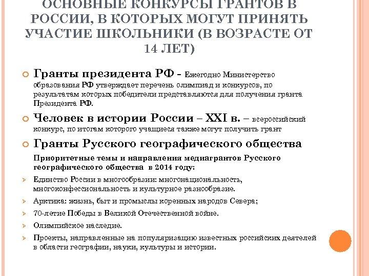ОСНОВНЫЕ КОНКУРСЫ ГРАНТОВ В РОССИИ, В КОТОРЫХ МОГУТ ПРИНЯТЬ УЧАСТИЕ ШКОЛЬНИКИ (В ВОЗРАСТЕ ОТ