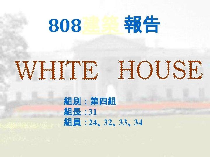 808建築 報告 組別:第四組 組長: 31 組員: 32、 34 24、 33、