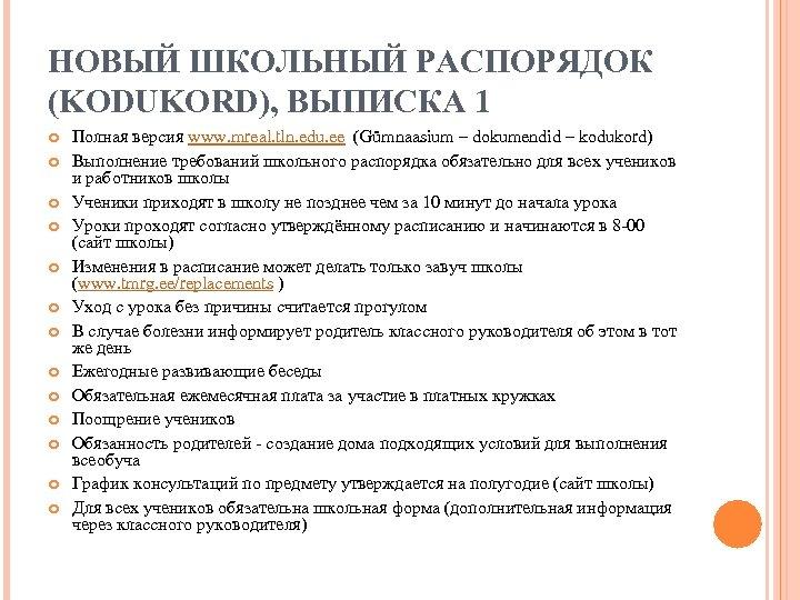 НОВЫЙ ШКОЛЬНЫЙ РАСПОРЯДОК (KODUKORD), ВЫПИСКА 1 Полная версия www. mreal. tln. edu. ee (Gümnaasium