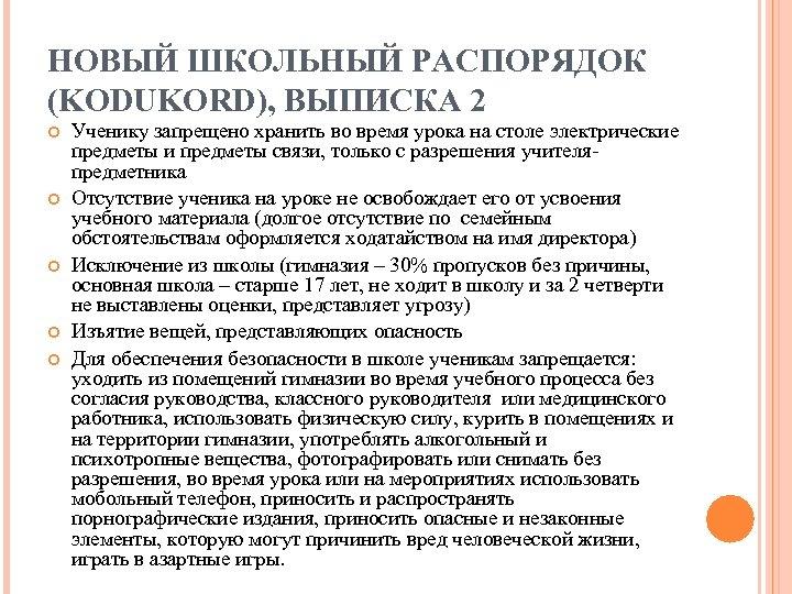 НОВЫЙ ШКОЛЬНЫЙ РАСПОРЯДОК (KODUKORD), ВЫПИСКА 2 Ученику запрещено хранить во время урока на столе