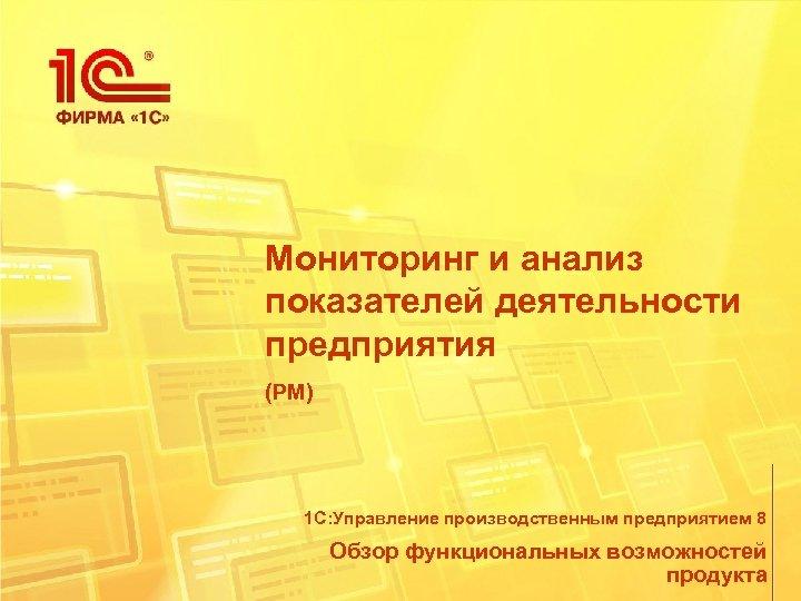 Мониторинг и анализ показателей деятельности предприятия (PM) 1 С: Управление производственным предприятием 8 Обзор