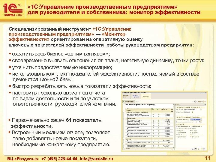 « 1 С: Управление производственным предприятием» для руководителя и собственника: монитор эффективности Специализированный