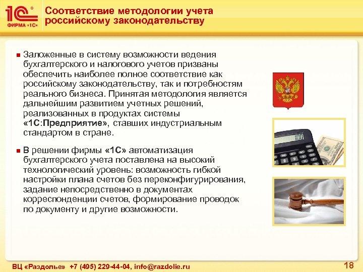 Соответствие методологии учета российскому законодательству n n Заложенные в систему возможности ведения бухгалтерского и