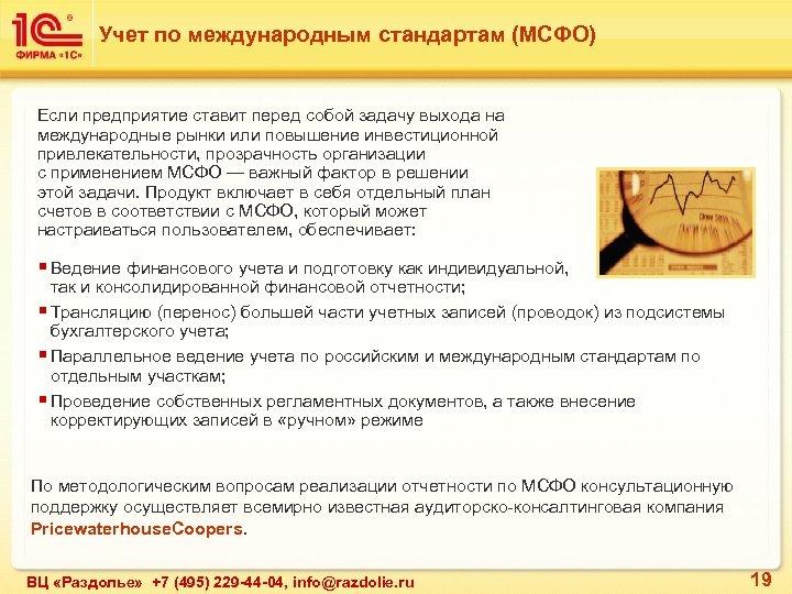 Учет по международным стандартам (МСФО) Если предприятие ставит перед собой задачу выхода на международные