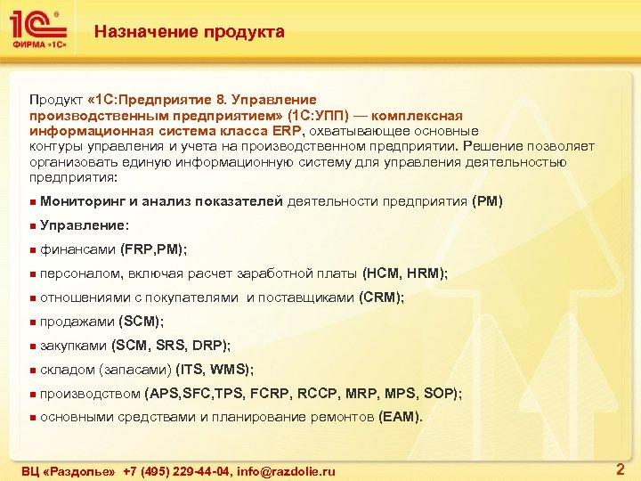 Назначение продукта Продукт « 1 С: Предприятие 8. Управление производственным предприятием» (1 С: УПП)