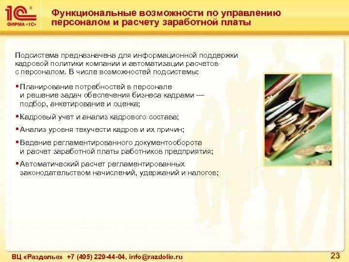 Функциональные возможности по управлению персоналом и расчету заработной платы Подсистема предназначена для информационной поддержки