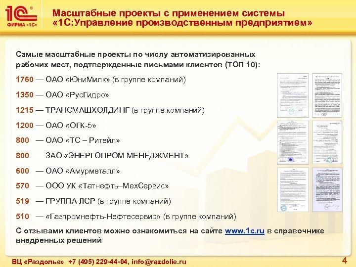 Масштабные проекты с применением системы « 1 С: Управление производственным предприятием» Самые масштабные проекты