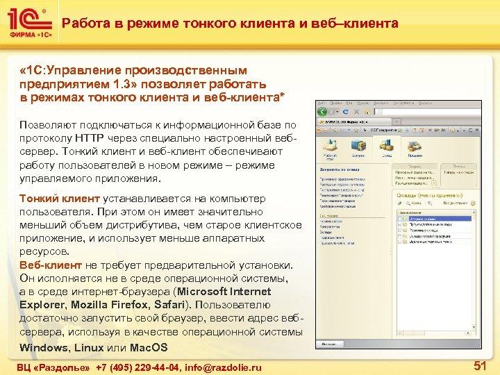 Работа в режиме тонкого клиента и веб–клиента « 1 C: Управление производственным предприятием 1.