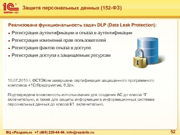 Защита персональных данных (152 -ФЗ) Реализована функциональность задач DLP (Data Leak Protection): n Регистрация