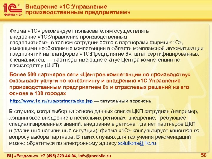 Внедрение « 1 С: Управление производственным предприятием» Фирма « 1 С» рекомендует пользователям осуществлять