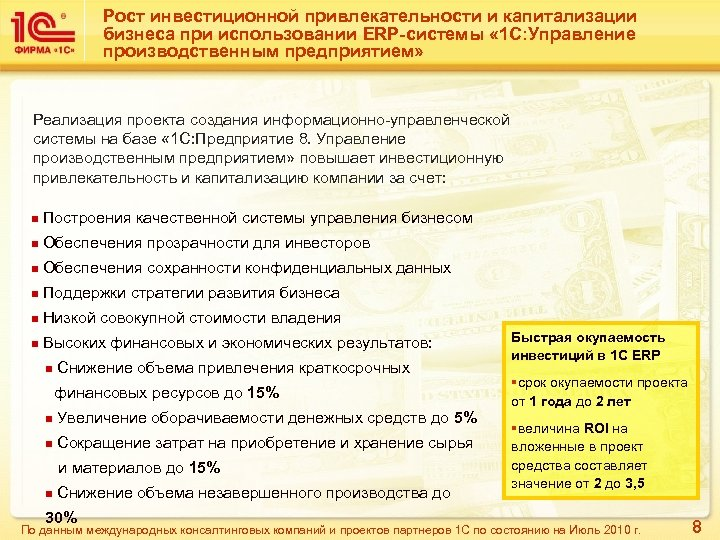 Рост инвестиционной привлекательности и капитализации бизнеса при использовании ERP-системы « 1 С: Управление производственным