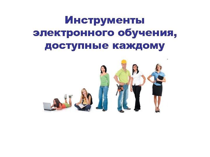 Инструменты электронного обучения, доступные каждому