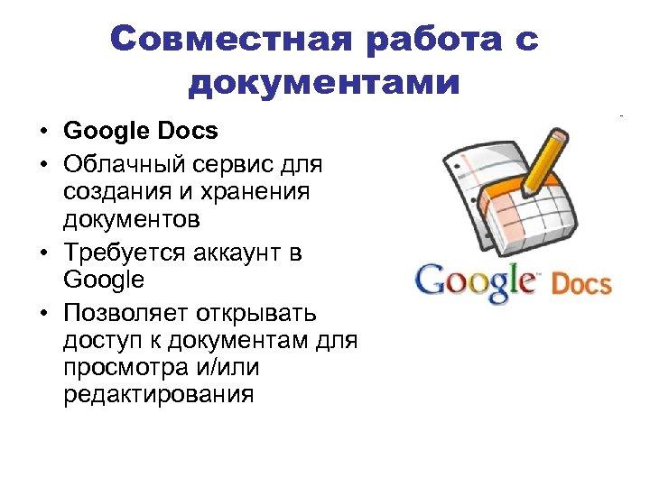 Совместная работа с документами • Google Docs • Облачный сервис для создания и хранения