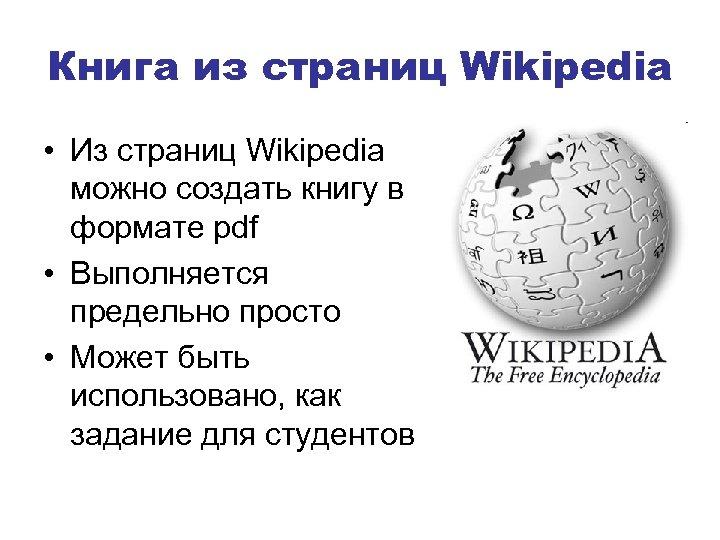 Книга из страниц Wikipedia • Из страниц Wikipedia можно создать книгу в формате pdf