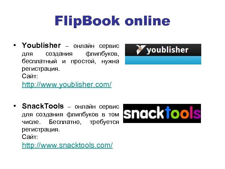Flip. Book online • Youblisher – онлайн сервис для создания флипбуков, бесплатный и простой,