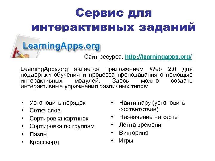 Сервис для интерактивных заданий Сайт ресурса: http: //learningapps. org/ Learning. Apps. org является приложением