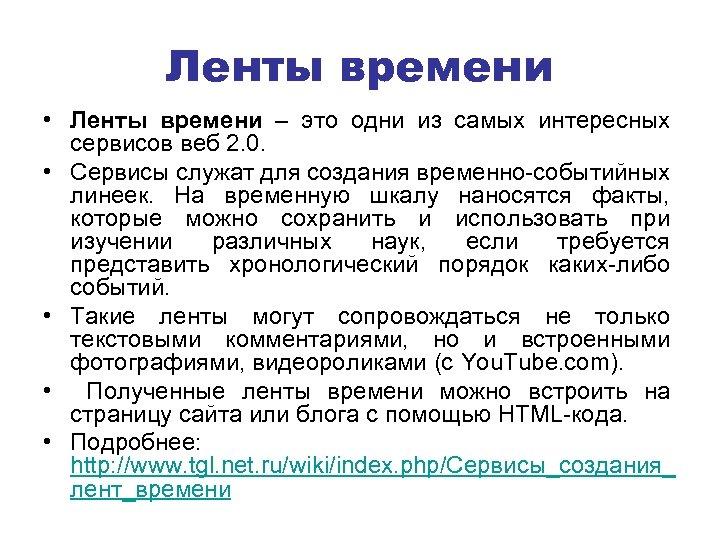 Ленты времени • Ленты времени – это одни из самых интересных сервисов веб 2.