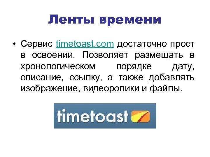 Ленты времени • Сервис timetoast. com достаточно прост в освоении. Позволяет размещать в хронологическом