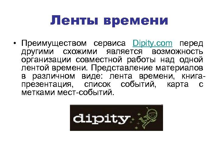 Ленты времени • Преимуществом сервиса Dipity. com перед другими схожими является возможность организации совместной