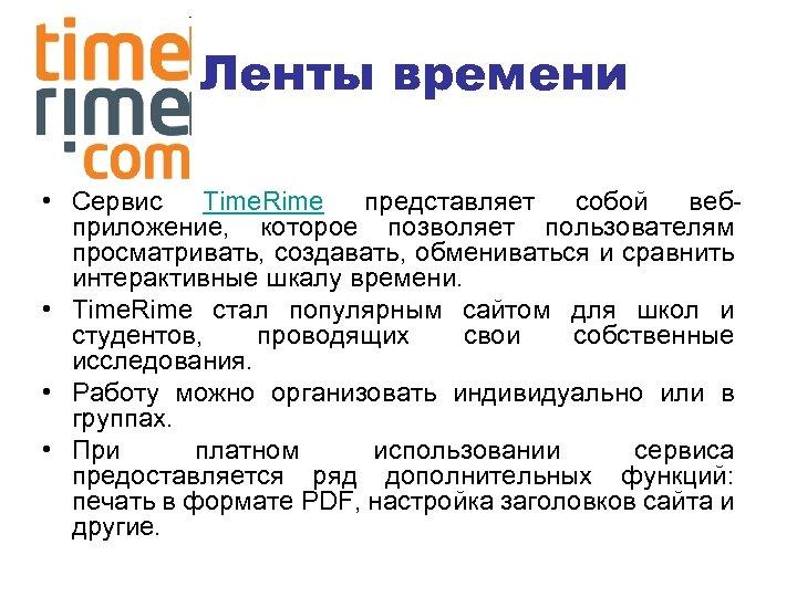 Ленты времени • Сервис Time. Rime представляет собой вебприложение, которое позволяет пользователям просматривать, создавать,