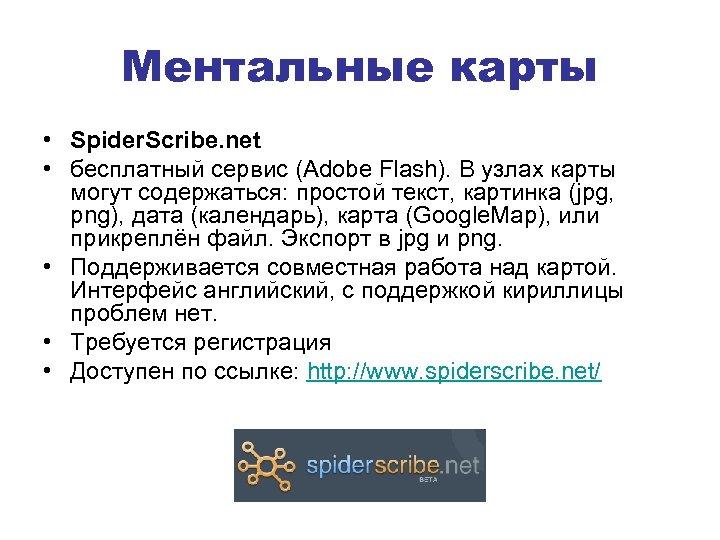 Ментальные карты • Spider. Scribe. net • бесплатный сервис (Adobe Flash). В узлах карты