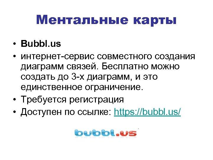 Ментальные карты • Bubbl. us • интернет-сервис совместного создания диаграмм связей. Бесплатно можно создать