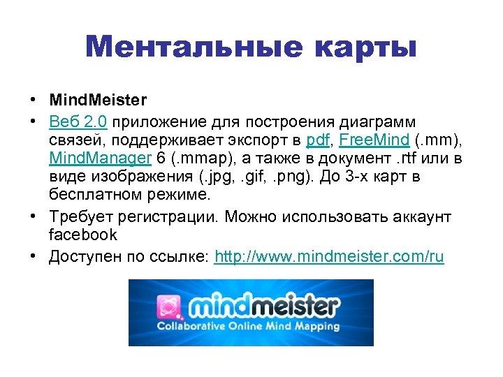 Ментальные карты • Mind. Meister • Веб 2. 0 приложение для построения диаграмм связей,