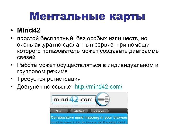 Ментальные карты • Mind 42 • простой бесплатный, без особых излишеств, но очень аккуратно