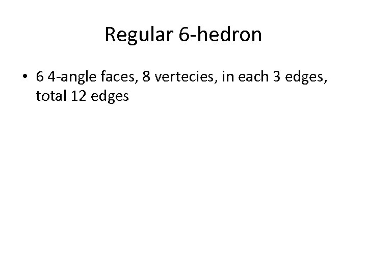 Regular 6 -hedron • 6 4 -angle faces, 8 vertecies, in each 3 edges,