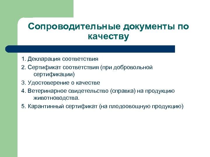 Сопроводительные документы по качеству 1. Декларация соответствия 2. Сертификат соответствия (при добровольной сертификации) 3.