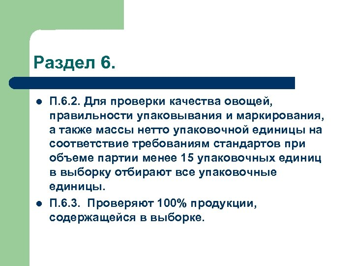Раздел 6. l l П. 6. 2. Для проверки качества овощей, правильности упаковывания и