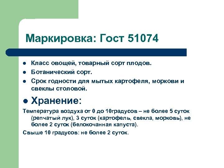 Маркировка: Гост 51074 l l Класс овощей, товарный сорт плодов. Ботанический сорт. Срок годности