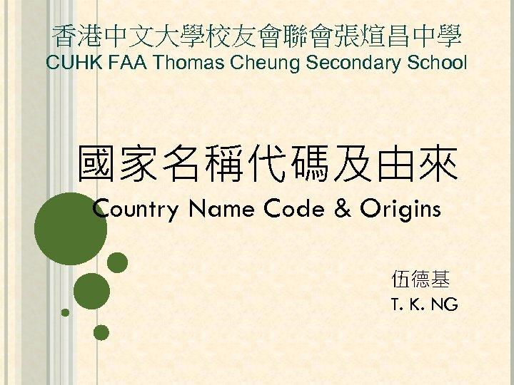 香港中文大學校友會聯會張煊昌中學 CUHK FAA Thomas Cheung Secondary School 國家名稱代碼及由來 Country Name Code & Origins 伍德基