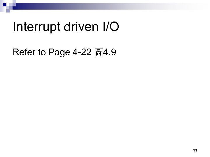 Interrupt driven I/O Refer to Page 4 -22 圖 4. 9 11