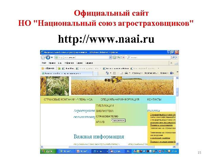 Официальный сайт НО