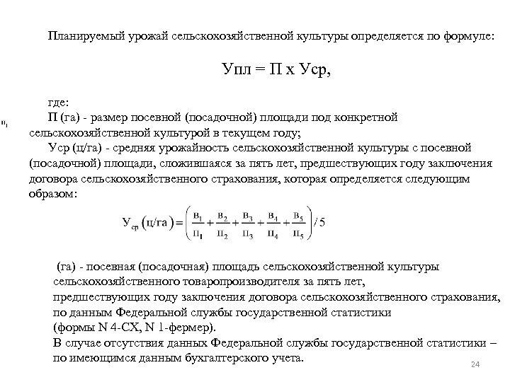 , где: , , Планируемый урожай сельскохозяйственной культуры определяется по формуле: Упл = П