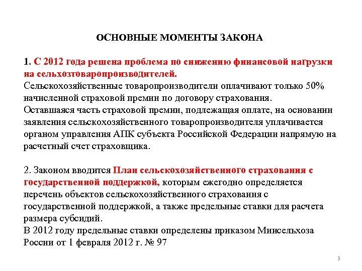 ОСНОВНЫЕ МОМЕНТЫ ЗАКОНА 1. С 2012 года решена проблема по снижению финансовой нагрузки на