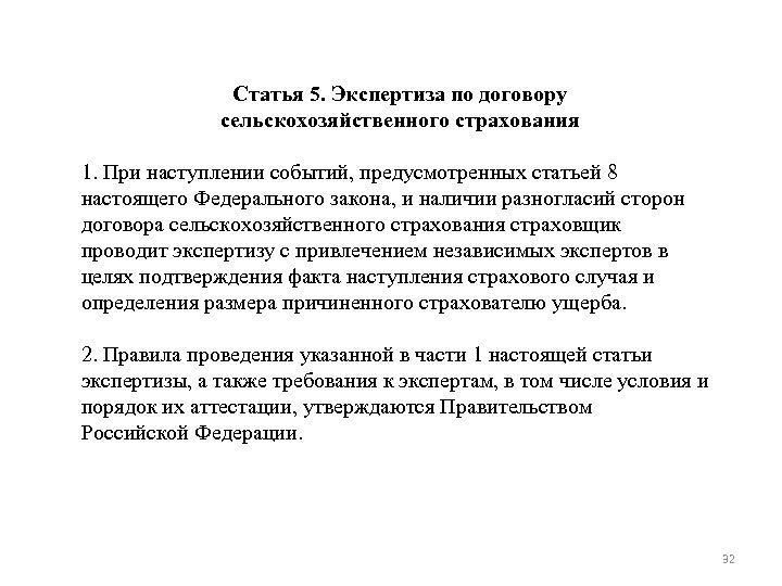 Статья 5. Экспертиза по договору сельскохозяйственного страхования 1. При наступлении событий, предусмотренных статьей 8