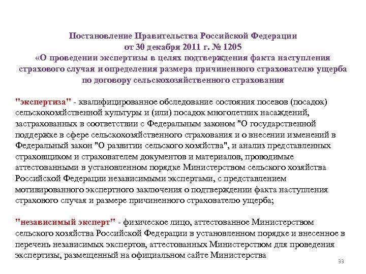 Постановление Правительства Российской Федерации от 30 декабря 2011 г. № 1205 «О проведении экспертизы